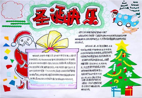 2016英语圣诞节手抄报简单又漂亮