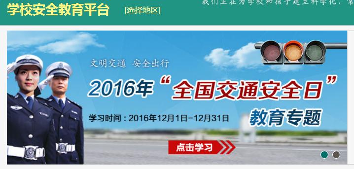 点击登入>>>中国安全教育平台网站登录-中国安全教育平台网站登录