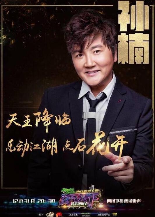 2017年四川卫视跨年演唱会直播视频在线观看