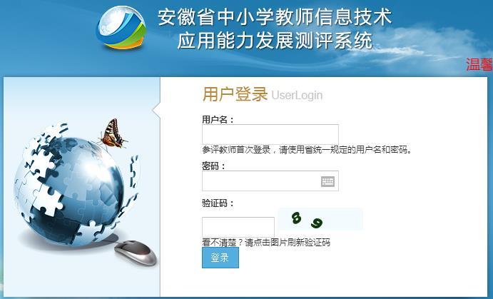 安徽省中小学教师信息技术应用能力发展测评系统登录【官网】