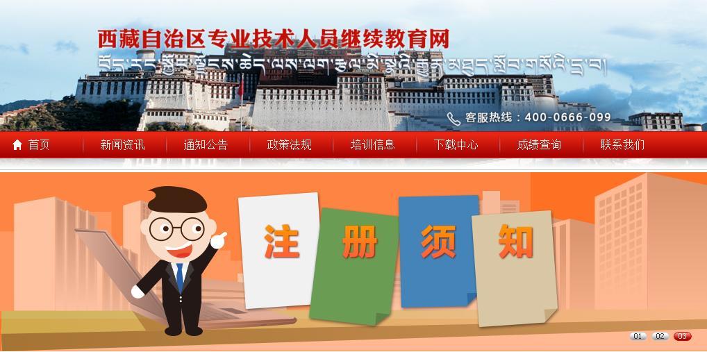 西藏自治区专业技术人员继续教育网登录