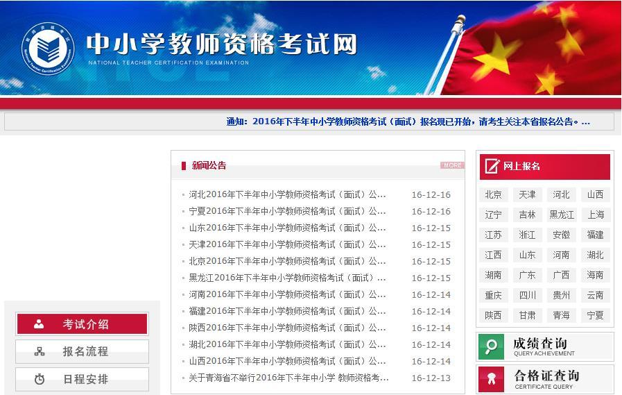 中小学教师考试网登录