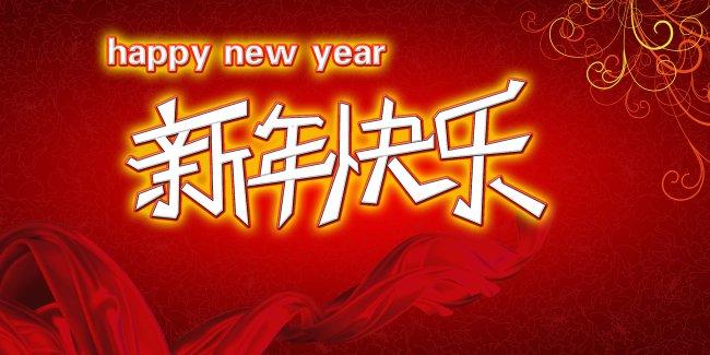 2017新年祝福语致老板