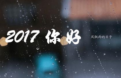 再见2016你好2017图片大全
