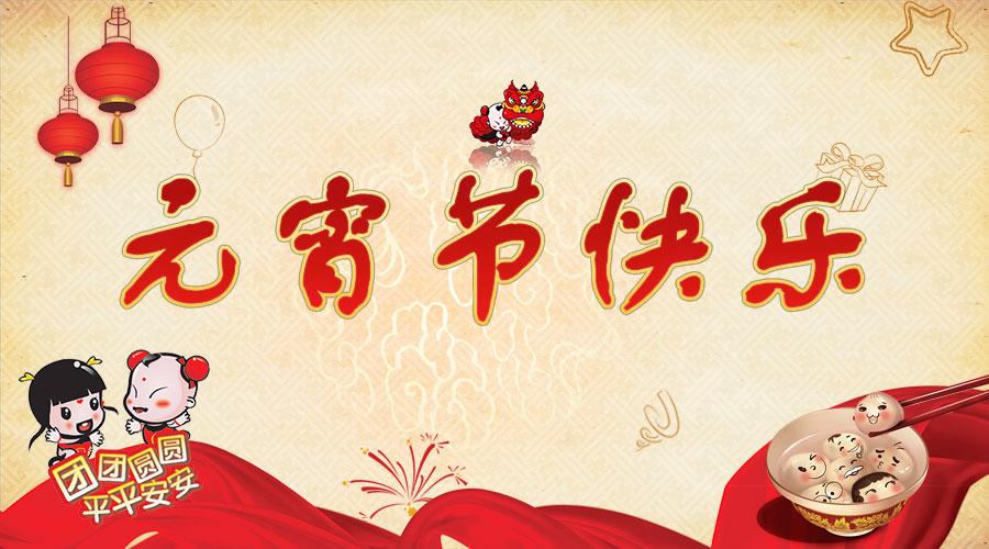 2017年元宵节祝福语大全