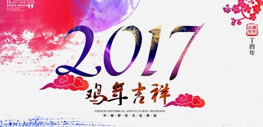 2017新年祝福语【简短版】