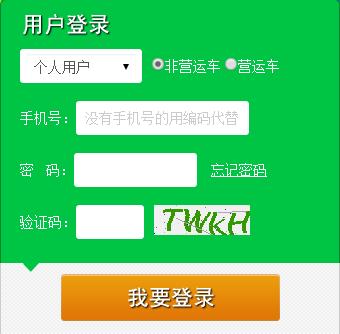 北京市汽车摇号申请系统入口图片 14048 340x334
