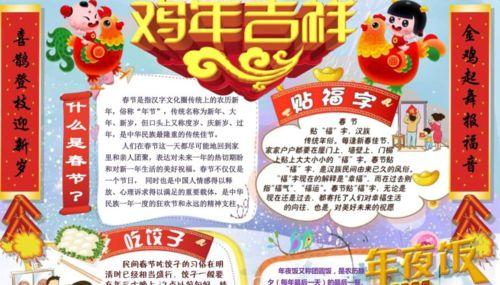 目前所在位置: 应届毕业生 论坛bbs 有关春节的手抄报资料    放鞭炮