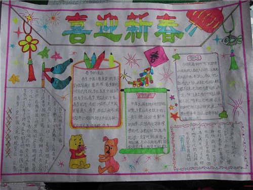 春节手抄报简单又漂亮的手抄报大全