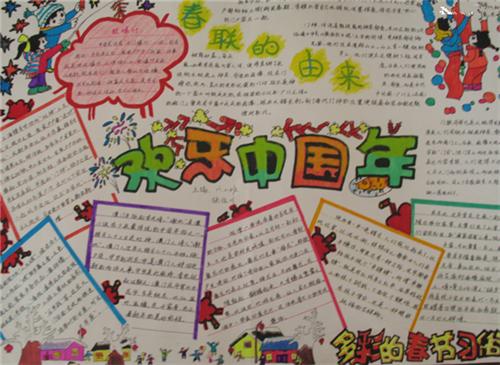 春节手抄报简单又漂亮的手抄报图片大全图片