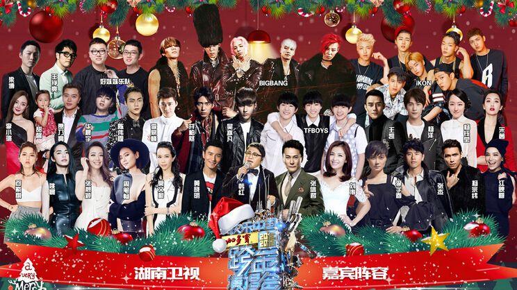 2017湖南卫视跨年演唱会图片