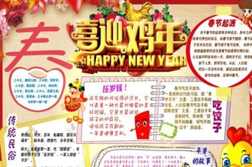 春节的手抄报图片 春节的手抄报图片内容素材