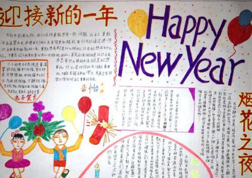 迎新年手抄报图片新年习俗