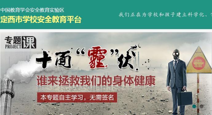 甘肃省定西市安全教育平台登录入口