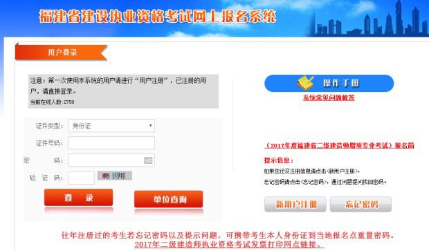 福建省建设执业资格考试网上报名系统