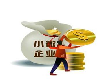 所得税小微企业认定标准