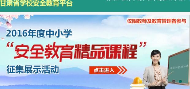甘肃省学校安全教育平台