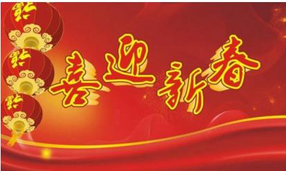 春节四字祝福语