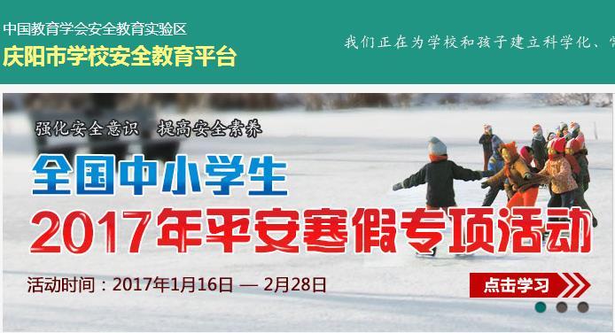 甘肃省庆阳市安全教育平台登录