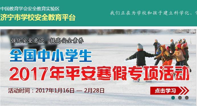 济宁安全教育平台登录