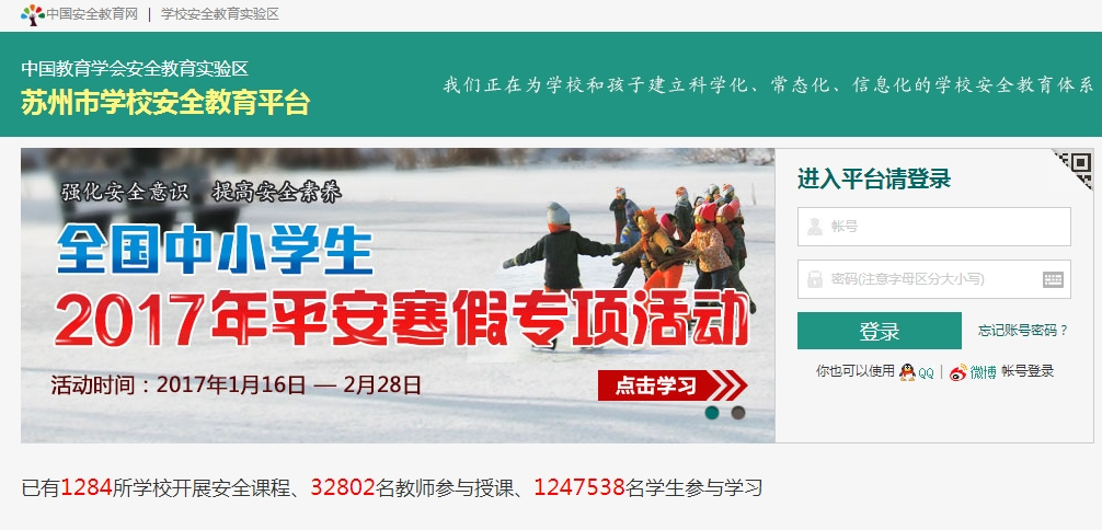 2017苏州市平安寒假安全教育平台