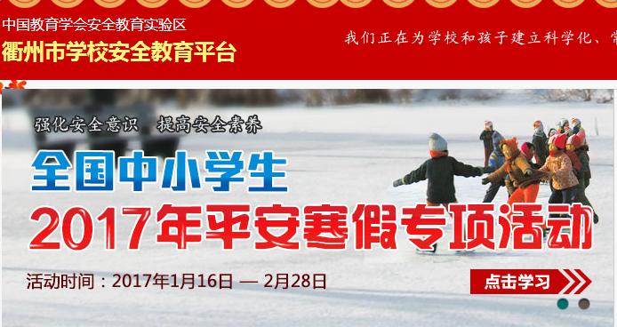 衢州市平安寒假安全教育平台2017