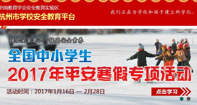 2017杭州市平安寒假安全教育平台【官方】