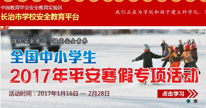 2017长治市平安寒假安全教育平台【官方】