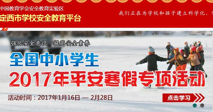 2017定西市平安寒假安全教育平台【官方】