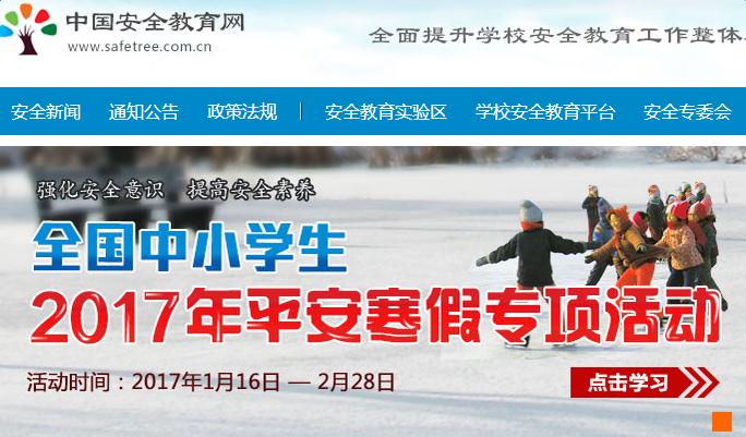 中国安全教育平台寒假作业登录2017