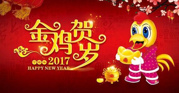 2017新年贺词大全_2017新年祝福语大全