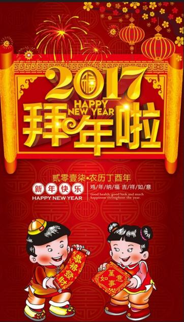 2017给领导的新年祝福语