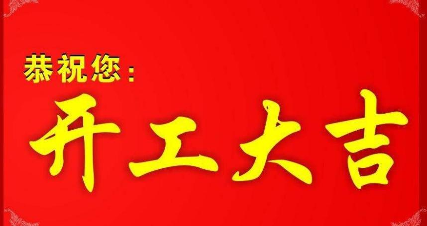2017生意祝福语大全简短图片