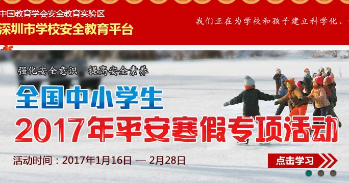 深圳安全教育平台登录入口
