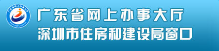 深圳保障房申请网站