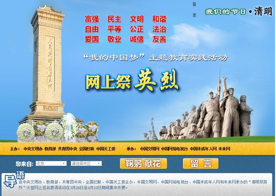 2017中国文明网网上祭英烈入口