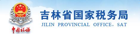吉林省国家税务局网上申报系统