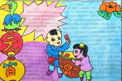 2017年元宵节手抄报图片简单又漂亮