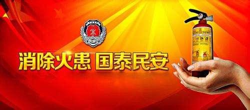 关于消防安全的知识