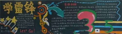 2017高中学雷锋黑板报图片设计
