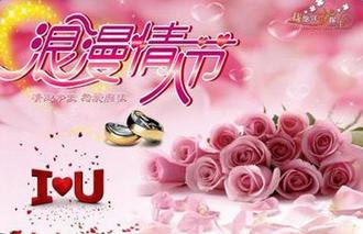 2017年情人节活动宣传语