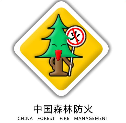 2017森林防火宣传语