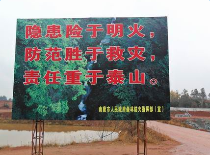 2017森林防火宣传牌