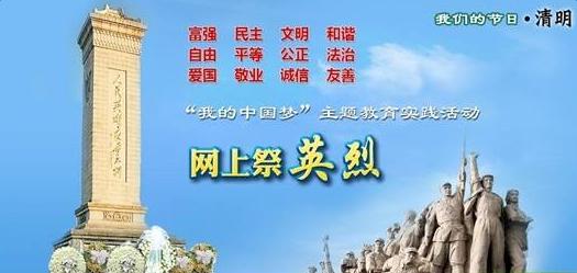祭英烈活动网上寄语入口 中国文明网