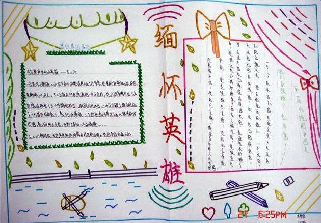 2017年清明祭英烈手抄报图画