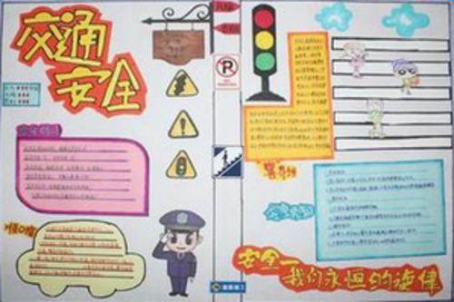 下面小编整理了交通安全手抄报内容及图片,希望对大家有帮助!