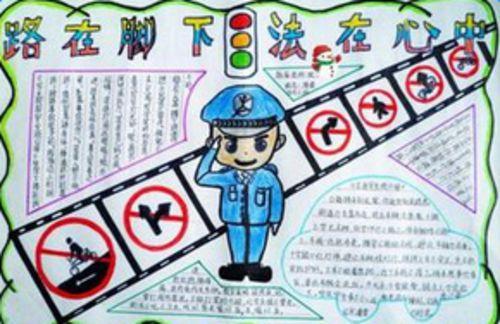 下面小编整理了交通安全手抄报图片大全四年级,欢迎大家参考!