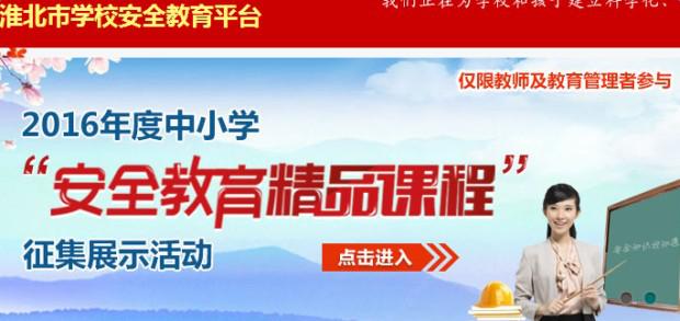 淮北市安全教育平台作业登录