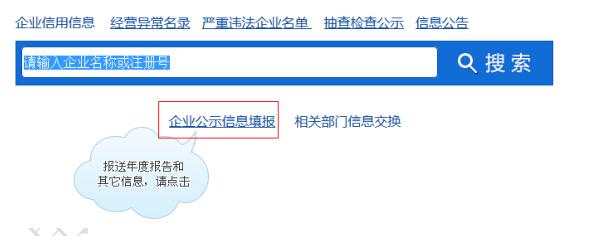 全国企业信用信息公示系统(青岛)