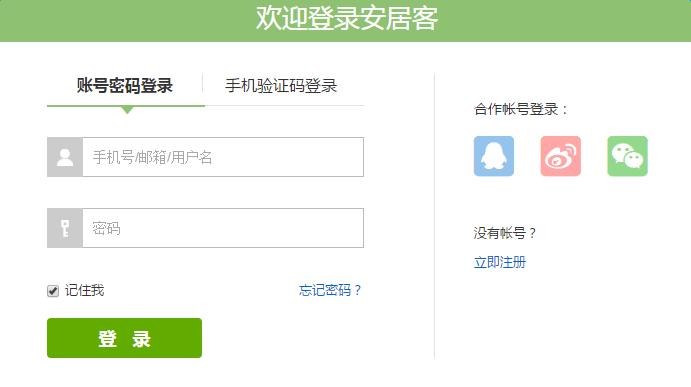 安居客经纪人登录注册入口